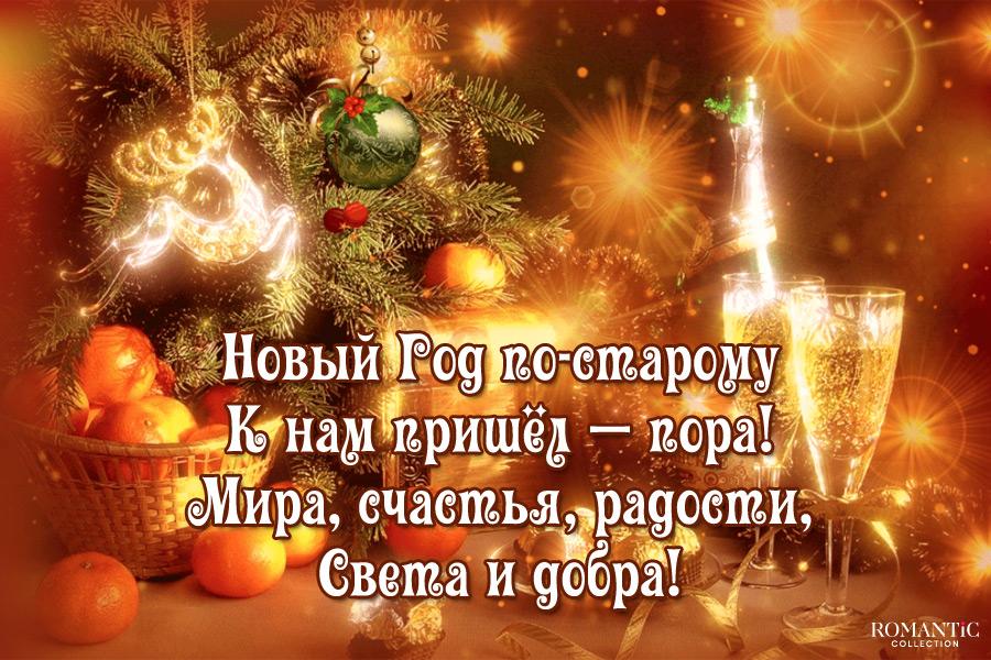 Поздравления в стихах со Старым Новым годом